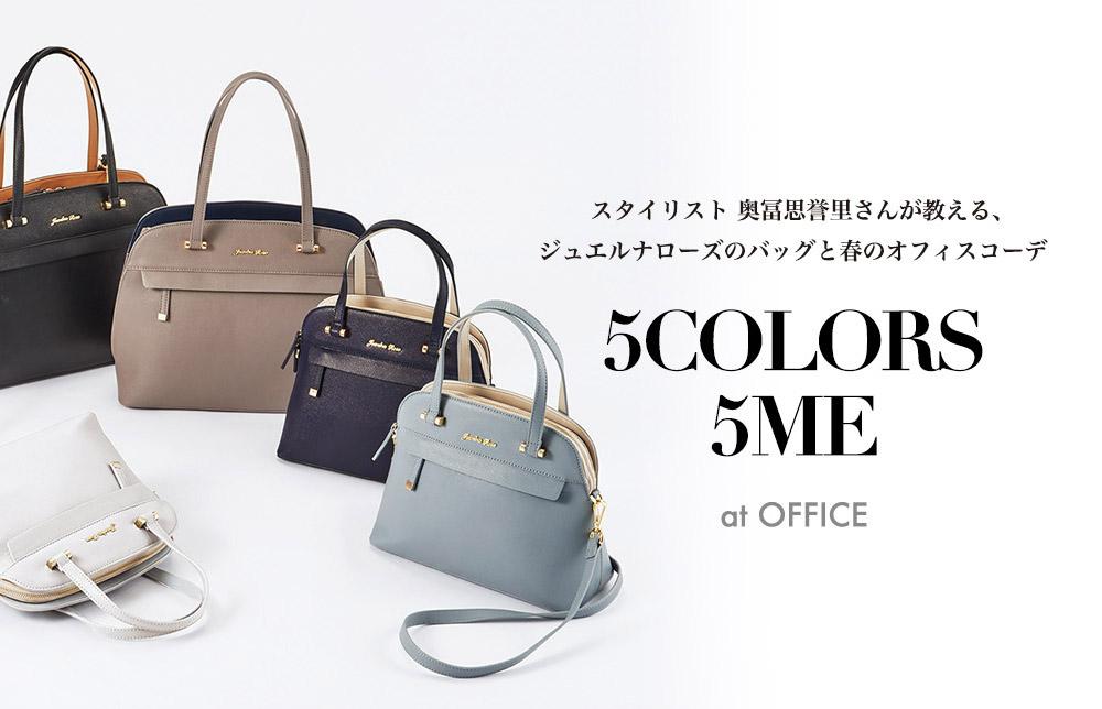 スタイリスト 奥冨思誉里さんが教える、 ジュエルナローズのバッグと春のオフィスコーデ  5COLORS5ME at OFFICE