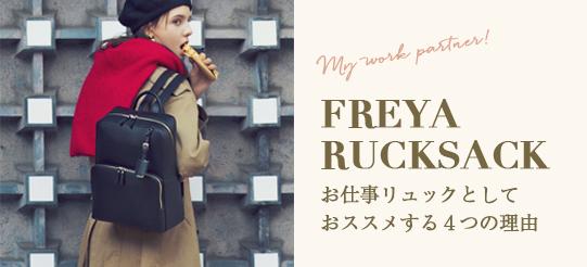 My work partner! FREYA RUCKSACK