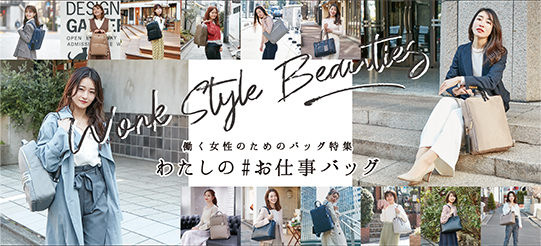 働く女性のためのバッグ特集 わたしの#お仕事バッグ