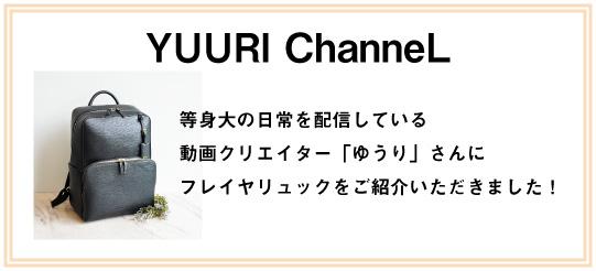 You Tube YUURI ChannneL 等身大の日常を配信している動画クリエイター「ゆうり」さんにフレイヤリュックをご紹介いただきました。
