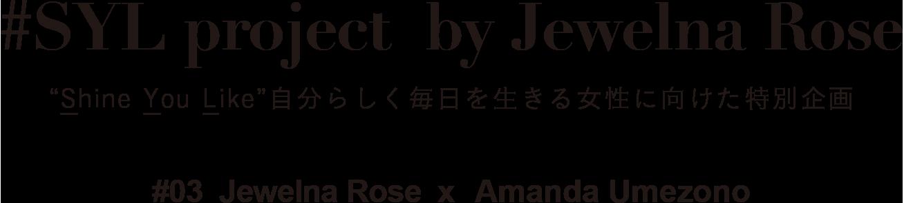 Jewelna Rose 10th Anniversaryジュエルナローズ10周年企画#3  Jewelna Rose  x  梅園アマンダ