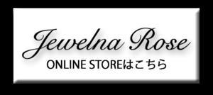 Jewelna Roseオンラインストアはこちら